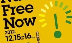 福島:Independent WHOがIAEA抗議フォーラムに参加